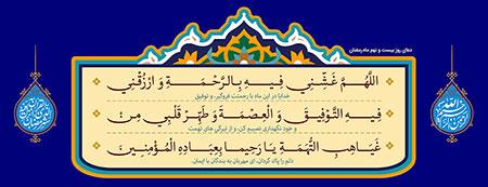 دعای روز بیست و نهم ماه رمضان