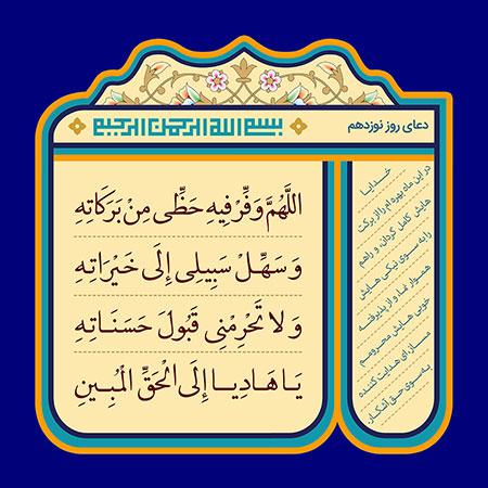 دعای روز نوزدهم ماه رمضان دعاهای دعاهای ماه مبارک رمضان + تصاویر ramazan 204 n