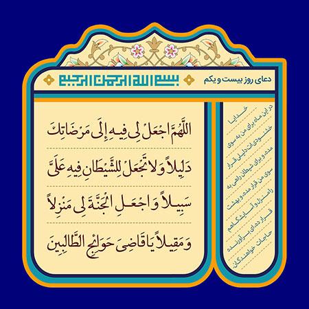 دعای روز بیست و یکم ماه رمضان دعاهای دعاهای ماه مبارک رمضان + تصاویر ramazan 206 n
