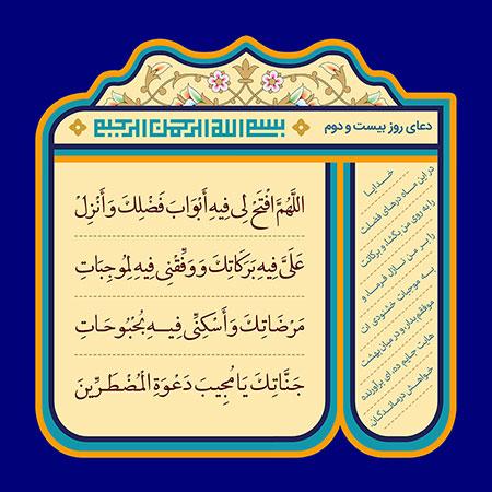 دعای روز بیست و دوم ماه رمضان دعاهای دعاهای ماه مبارک رمضان + تصاویر ramazan 207 n