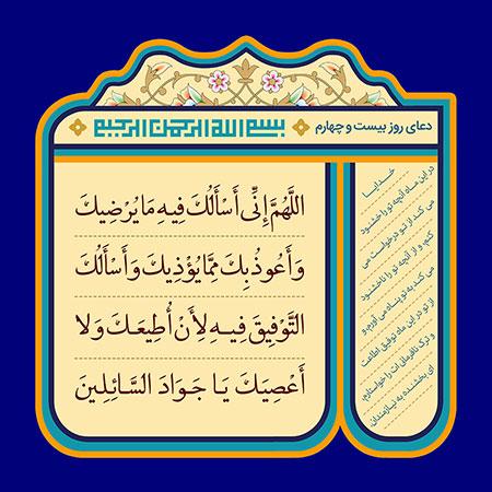 دعای روز بیست و چهارم ماه رمضان دعاهای دعاهای ماه مبارک رمضان + تصاویر ramazan 209 n
