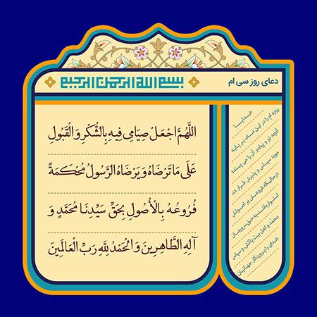 دعای روز سی ام ماه رمضان