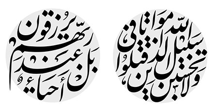 و لا تحسبن الذین قتلوا فی سبیل الله امواتا بل احیاء عند ربهم یرزقون