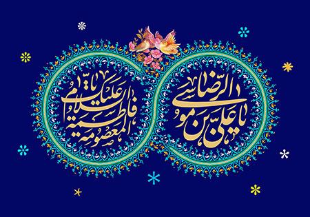 میلاد امام رضا (ع) و حضرت معصومه (س) / دهه کرامت