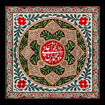 یا محمد بن علی الجواد / شهادت امام جواد (ع)