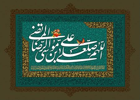 صلوات خاصه امام رضا (ع) / اللهم صل علی علی بن موسی الرضا المرتضی