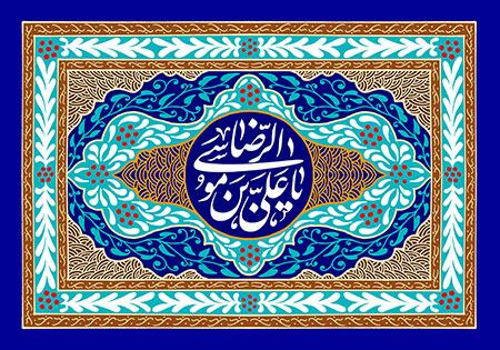 ولادت امام رضا (ع) / یا علی بن موسی الرضا
