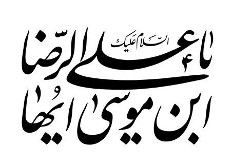یا علی ابن موسی ایها الرضا