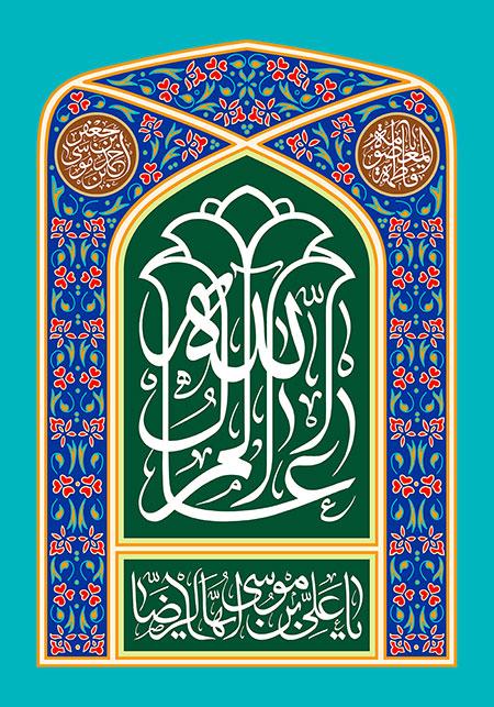 عالم آل الله / ولادت امام رضا (ع)