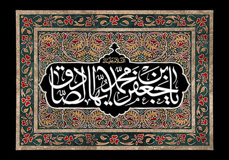 شهادت امام صادق (ع) / یا جعفر بن محمد ایها الصادق