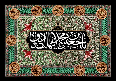 یا جعفر بن محمد ایها الصادق / شهادت امام صادق (ع)