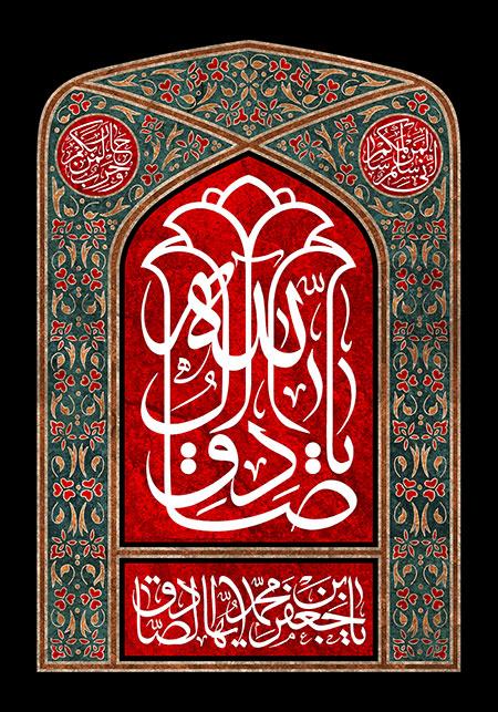 شهادت امام صادق (ع) / یا صادق آل الله