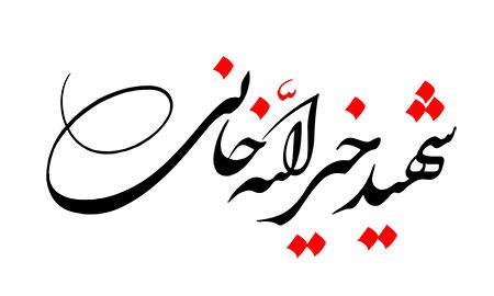 شهید خیر الله خانی