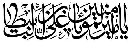 یا امیرالمؤمنین یا علی بن ابیطالب