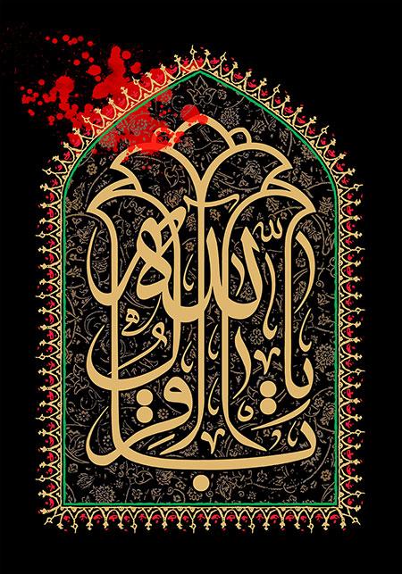 یا باقر آل الله / شهادت امام باقر (ع)