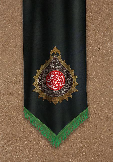 پرچم شهادت امام باقر (ع)