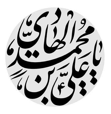 یا علی بن محمد الهادی