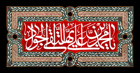 شهادت امام جواد (ع) / یا محمد بن علی ایها التقی الجواد