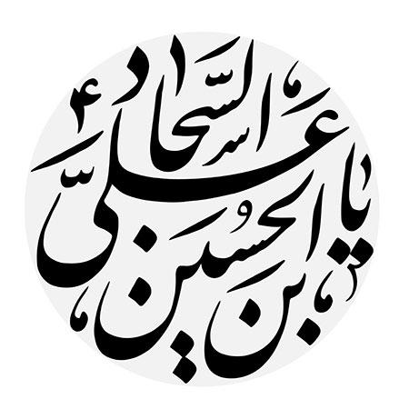 یا علی بن الحسین السجاد