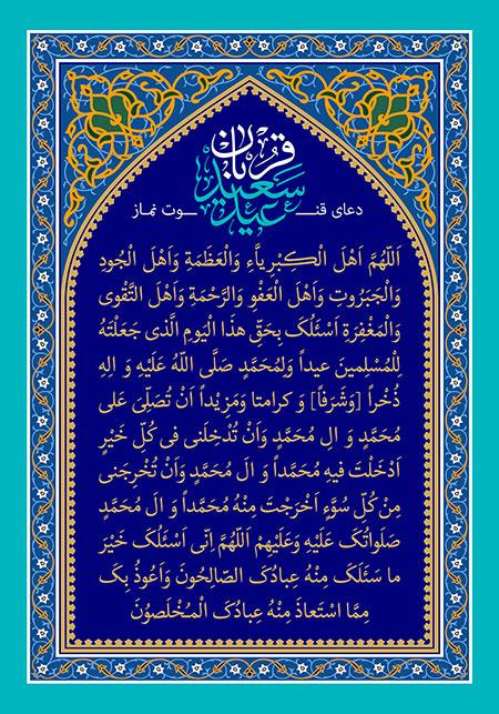 دعای قنوت عید سعید قربان