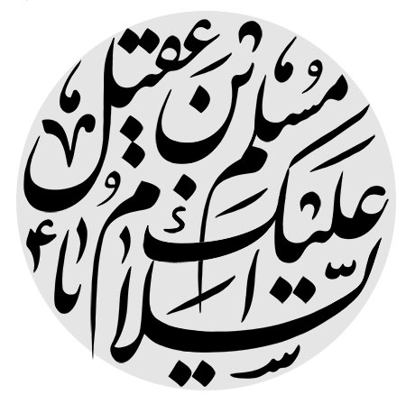 السلام علیک یا مسلم بن عقیل