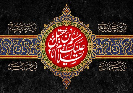 شهادت حضرت مسلم (ع)