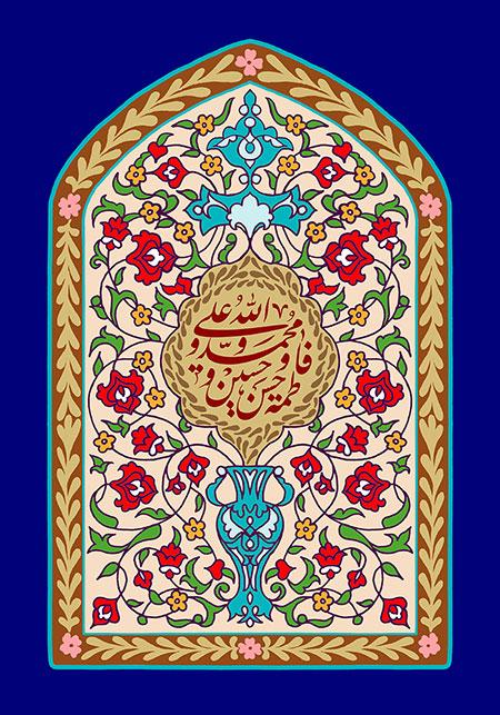 نام مبارک الله و پنج تن آل عبا