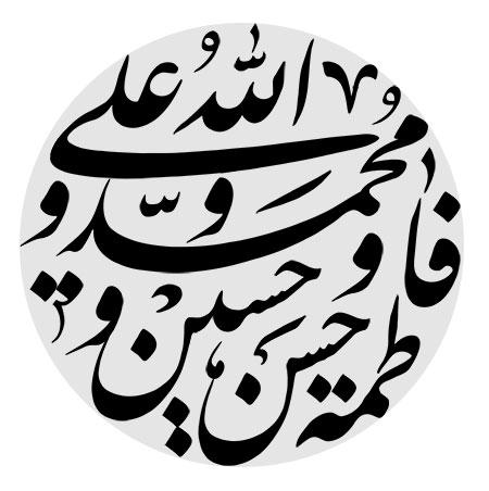 الله و محمد و علی و فاطمه و حسن و حسین