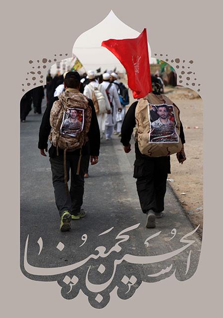 راهپیمایی اربعین / الحسین یجمعنا