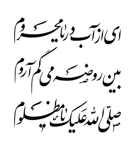 ای از آب دریا محروم / بین روضه می گم آروم / صلی الله علیک یا مظلوم