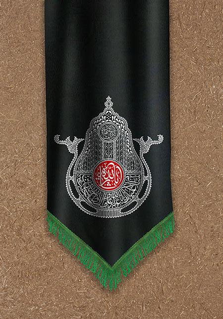 پرچم یاثارالله