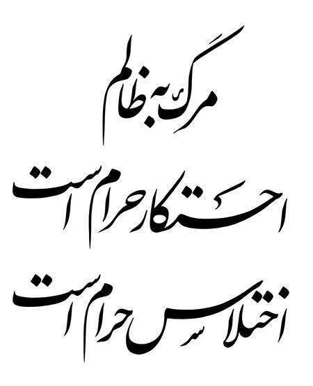 احتکار حرام است / اختلاس حرام است