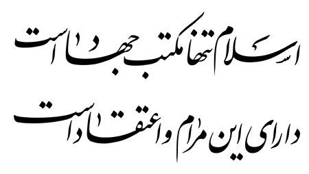 اسلام تنها مکتب جهاد است