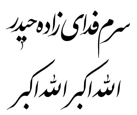 سرم فدای زاده حیدر / الله اکبر الله اکبر