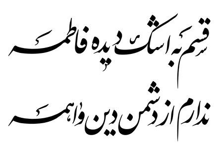 قسم به اشک دیده فاطمه / ندارم از دشمن دین واهمه