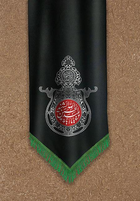 یا اباعبدالله الحسین الشهید