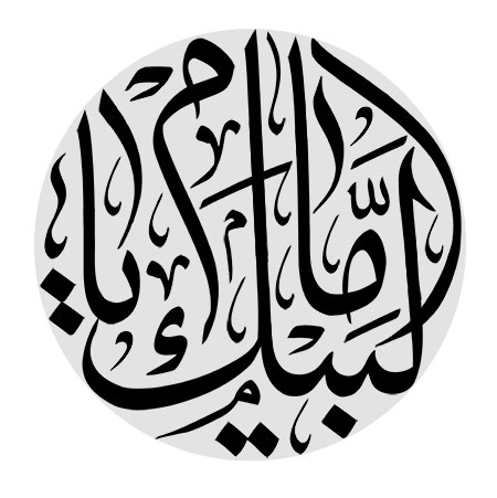 لبیک یا امام
