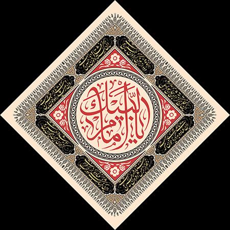 فایل لایه باز تصویر لبیک یا امام / کرامتنا الشهاده / ۲ تصویر