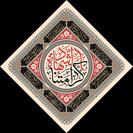 کرامتنا الشهاده