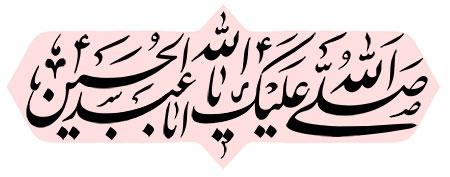 صلی الله علیک یا اباعبدالله الحسین