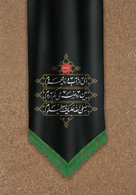 پرچم شهادت امام حسین (ع)