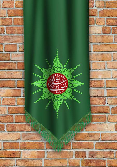 پرچم میلاد امام کاظم (ع)