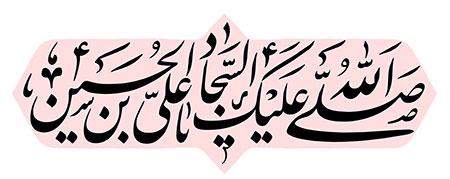 صلی الله علیک یا علی بن الحسین السجاد