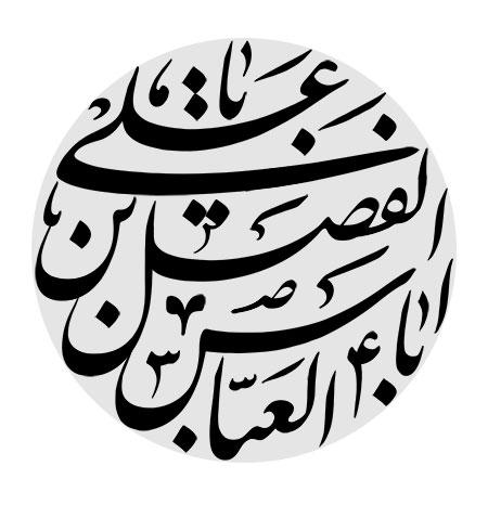 یا اباالفضل العباس بن علی