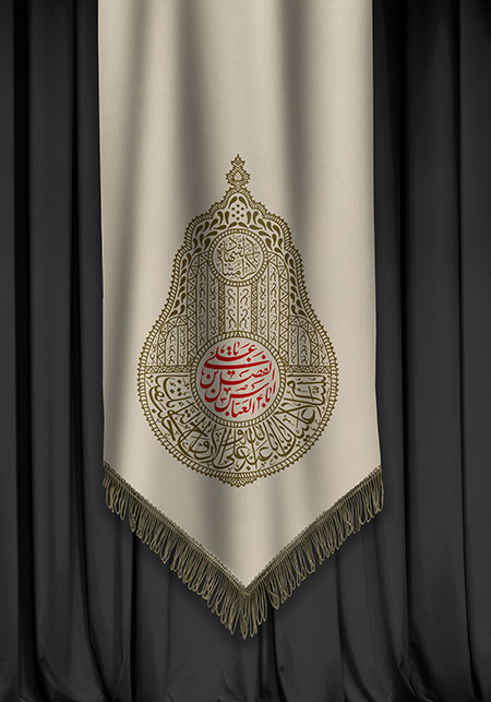 پرچم شهادت حضرت عباس (ع)