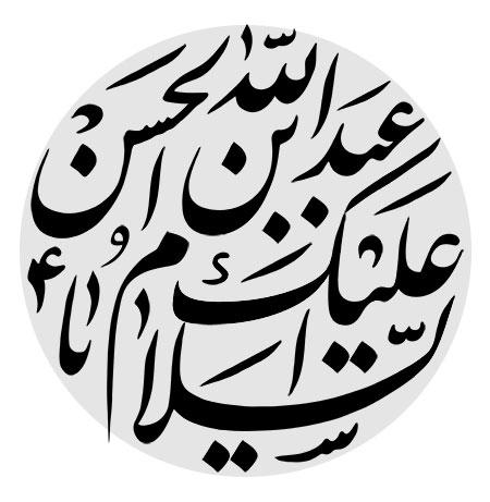السلام علیک یا عبدالله بن الحسن