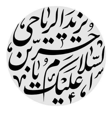 السلام علیک یا حر بن یزید الریاحی