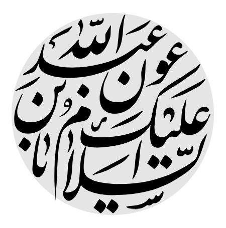 السلام علیک یا عون بن عبدالله