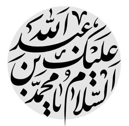 السلام علیک یا محمد بن عبدالله