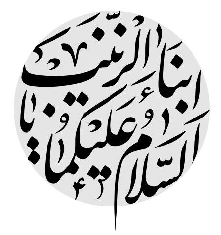 السلام علیکما یا ابناء الزینب